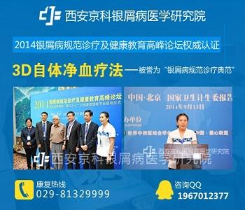3D自体免疫疗法