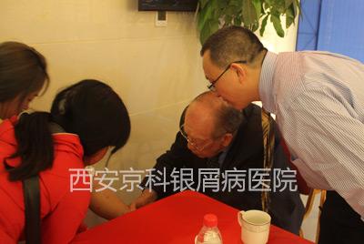 2014中外皮肤病医学专家学术交流会在西安举行