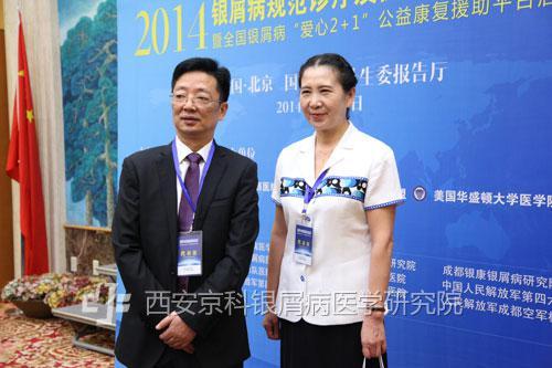 郑州市银屑病黄省让专家受邀参与大会