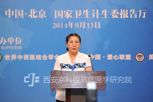 郑州市银屑病医院黄省让发表重要讲话