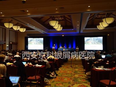 凤凰中医:西安京科银屑病医学研究院受邀出席第39届夏威夷皮肤病研讨会